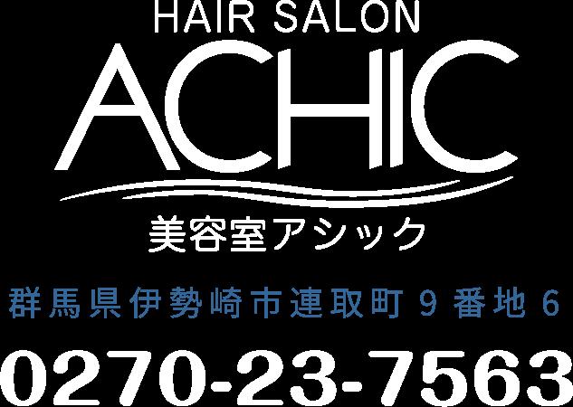 美容院アシック
