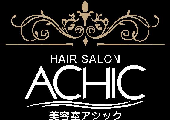 髪質改善専門店 アシック