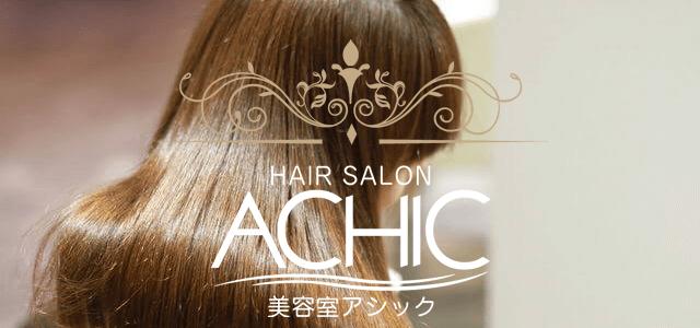髪質改善専門店 美容院 ACHIC(アシック)