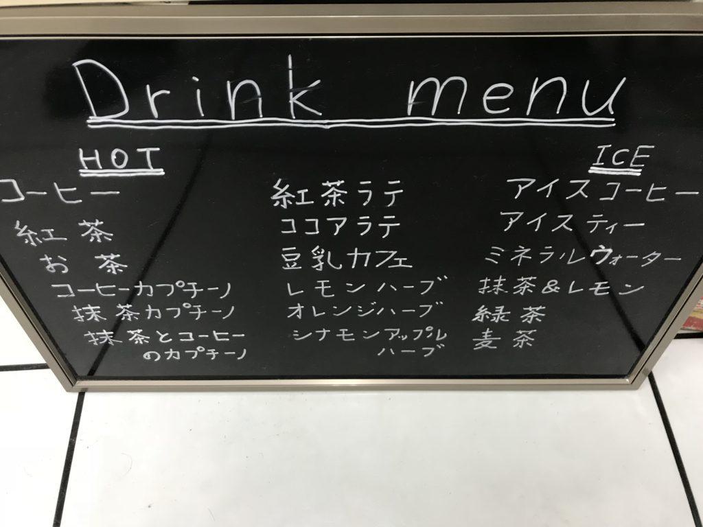美味しい飲み物