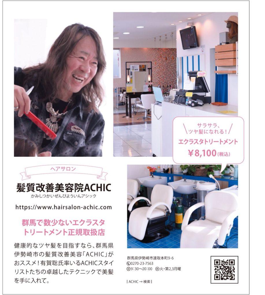 美容室アシック 伊勢崎 美容室 美容師 ブログ 髪質改善 求人  雑誌Ray