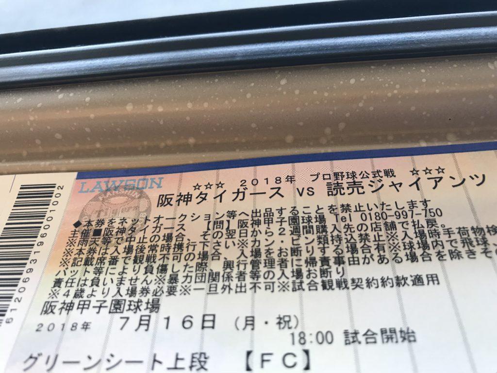 甲子園 阪神対巨人