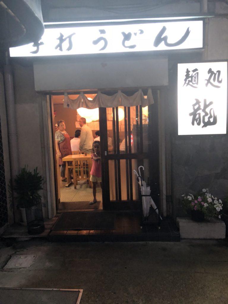 伊勢崎 美容室 美容師 ブログ 名古屋 カレーうどん