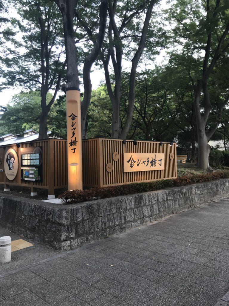 伊勢崎 美容室 美容師 ブログ 名古屋 金シャチ横丁