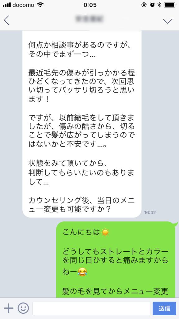 伊勢崎 美容室 美容師 ブログ 髪の毛相談