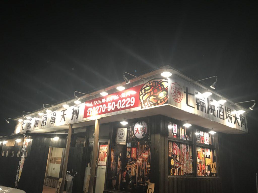 美容室アシック 伊勢崎 美容室 美容師 ブログ 七輪焼酒場天狗