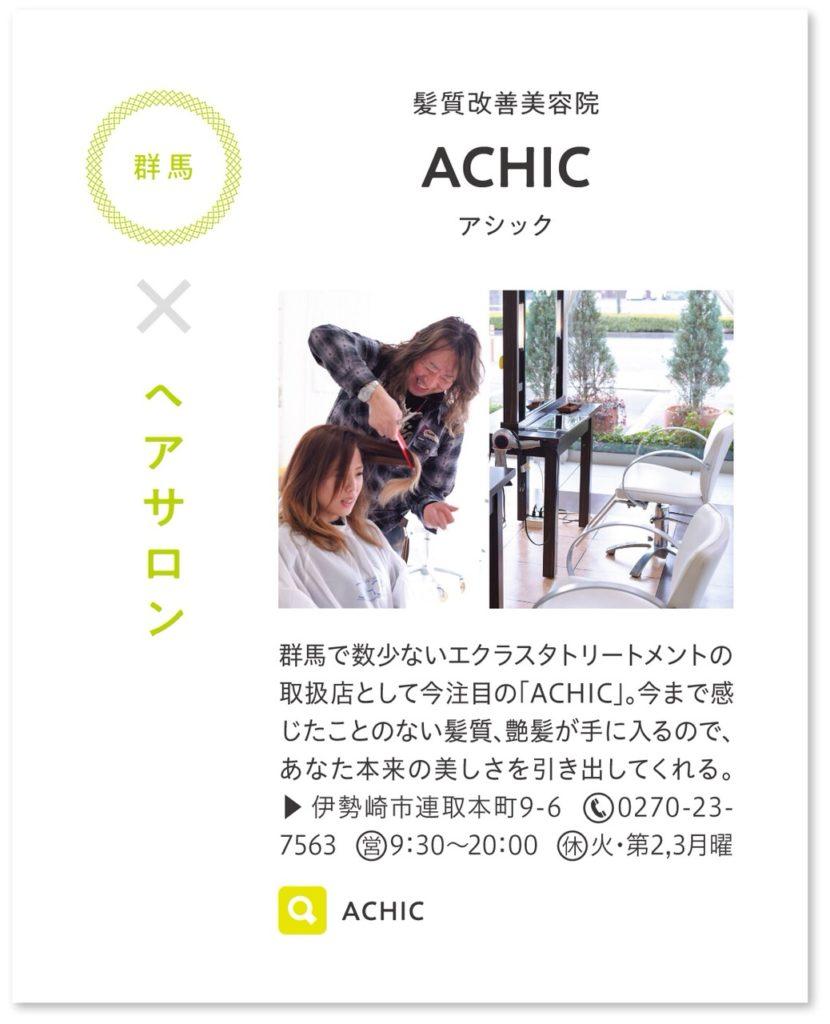 美容室アシック 伊勢崎 美容室 美容師 ブログ 髪質改善 求人 雑誌 CREA