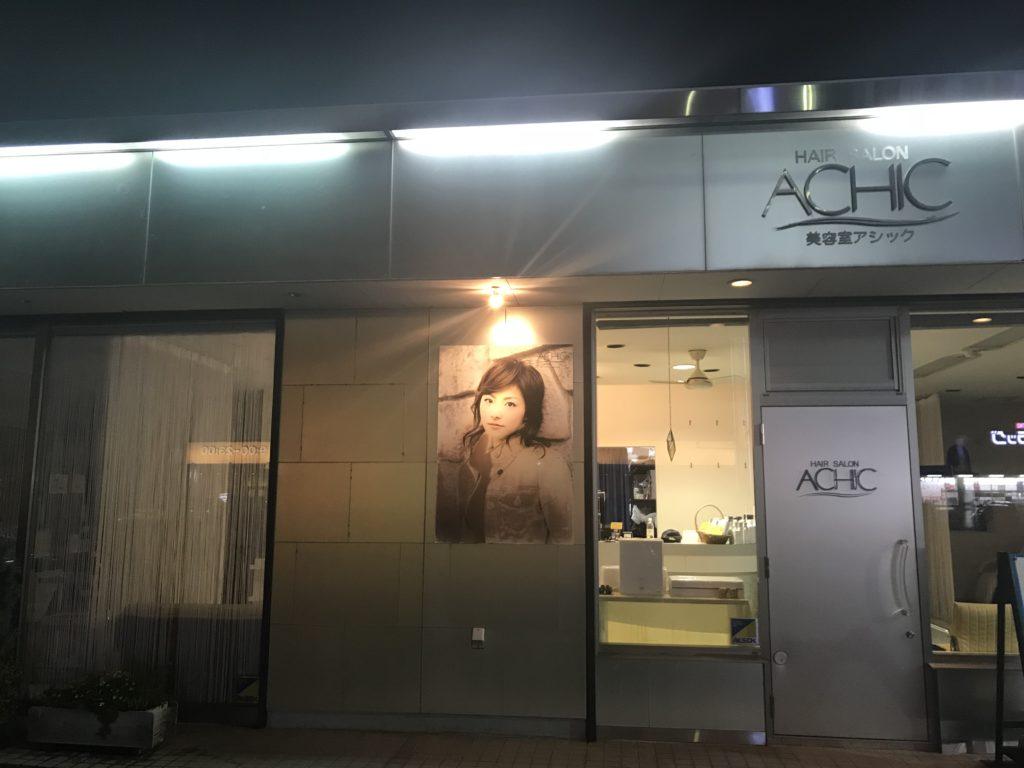 美容室アシック 伊勢崎 美容室 美容師 ブログ 髪質改善 求人  定休日