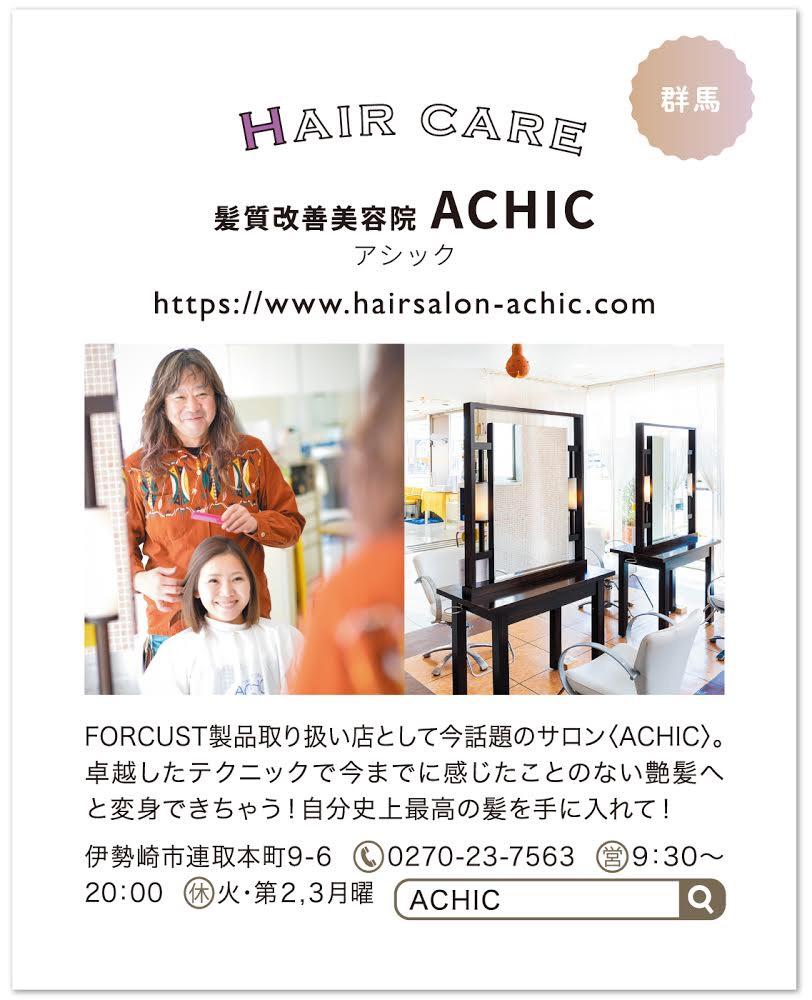 美容室アシック 伊勢崎 美容室 美容師 ブログ 髪質改善 求人 雑誌ar アール
