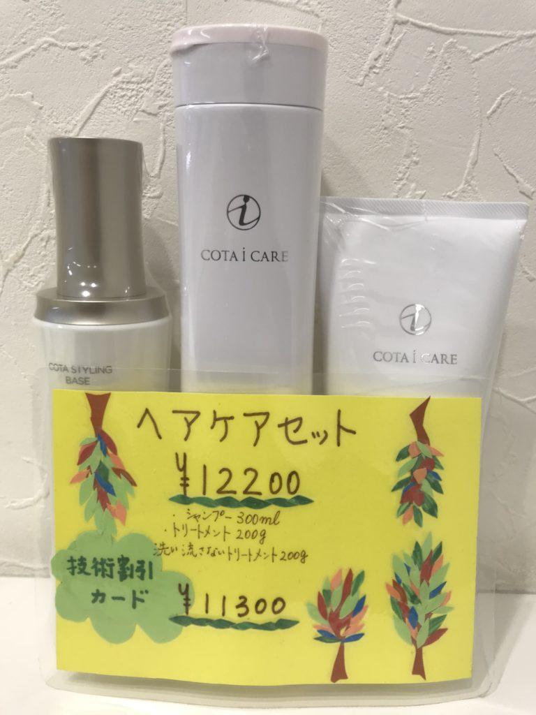 美容室アシック 伊勢崎 美容室 美容師 ブログ 髪質改善 求人 年末キャンペーン