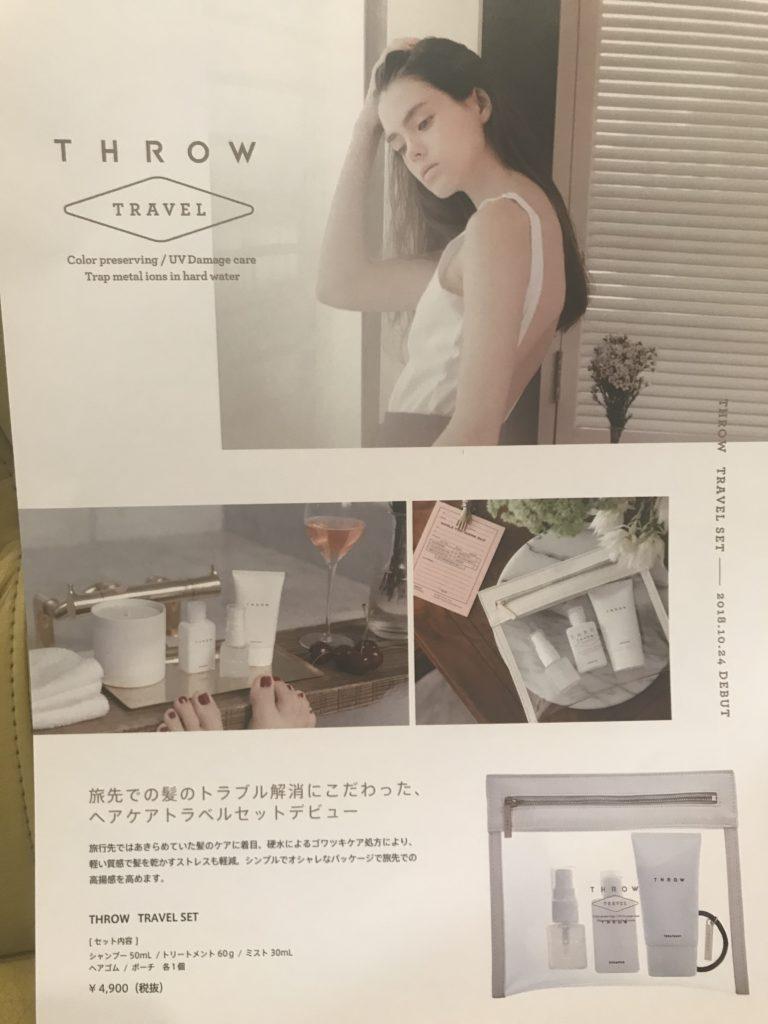 美容室アシック 伊勢崎 美容室 美容師 ブログ 髪質改善 求人  有賀聡 スロウトラベルセット